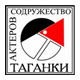 ГБУК г. Москвы «Театр «Содружество актеров Таганки»