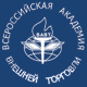 Всероссийская Академия внешней торговли