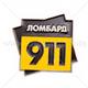Ломбард 911